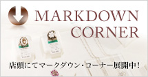 MARKDOWN CORNER 店頭にてマークダウン・コーナー展開中!